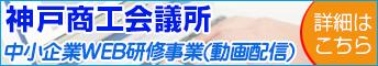 中小企業Web研修事業