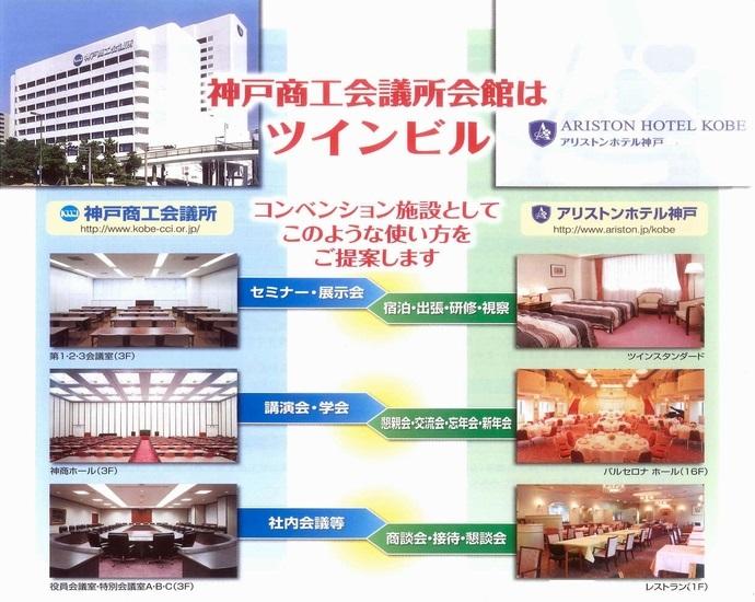 神戸商工会議所会館はツインビル