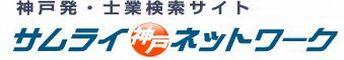 サムライ神戸ネットワーク