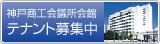 神戸商工会議所会館テナント募集中