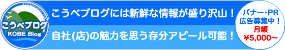 神戸ブログ