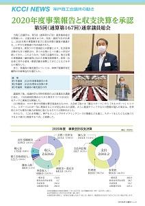 【最終】たより9月号ニュース・インフォのサムネイル