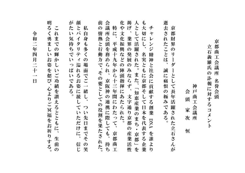 京商・立石名誉会頭の訃報に対するコメントのサムネイル