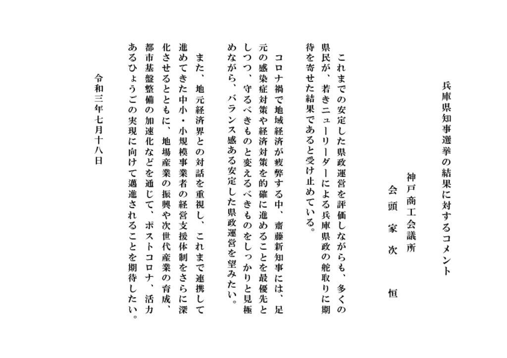 兵庫知事選の結果に対するコメントのサムネイル
