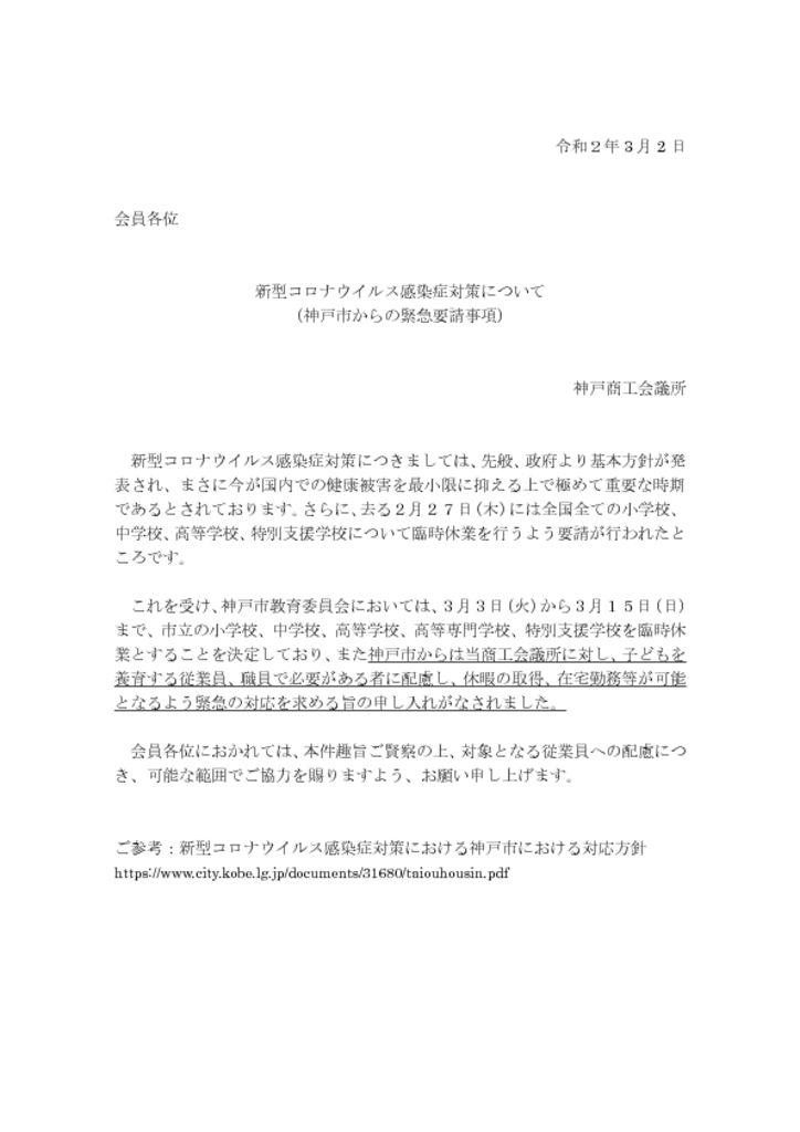 新型コロナウイルス感染症対策について(神戸市からの緊急要請事項)のサムネイル