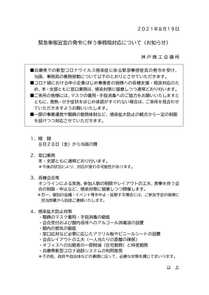 緊急事態宣言の発令に伴う事務局対応について(お知らせ)_2021_0820のサムネイル