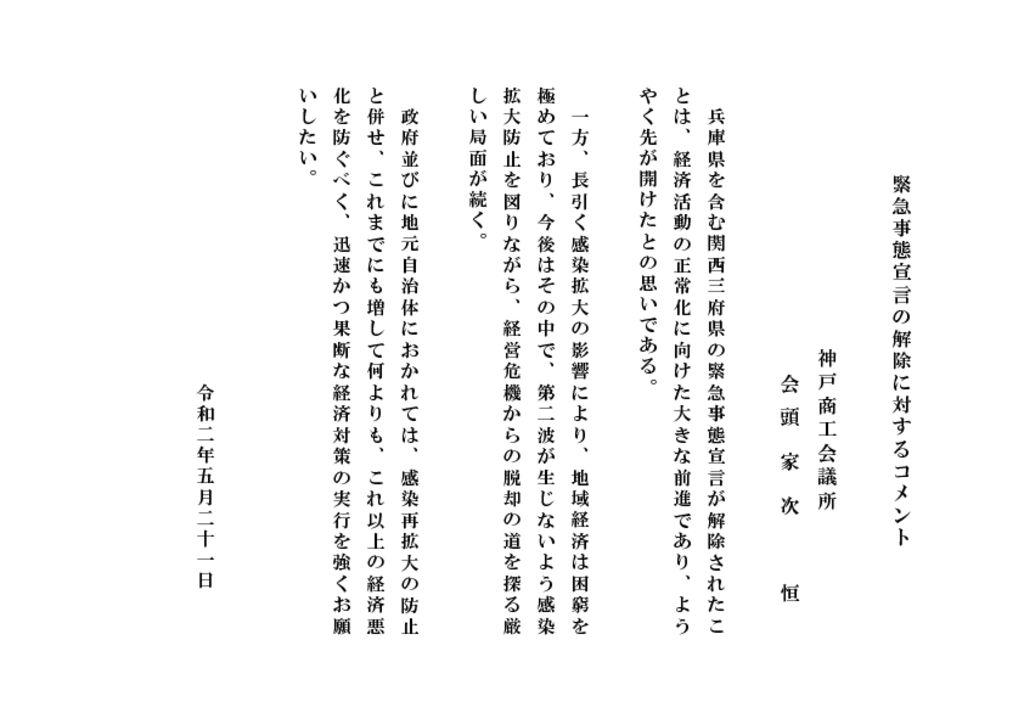 200521_緊急事態宣言の解除に対するコメントのサムネイル