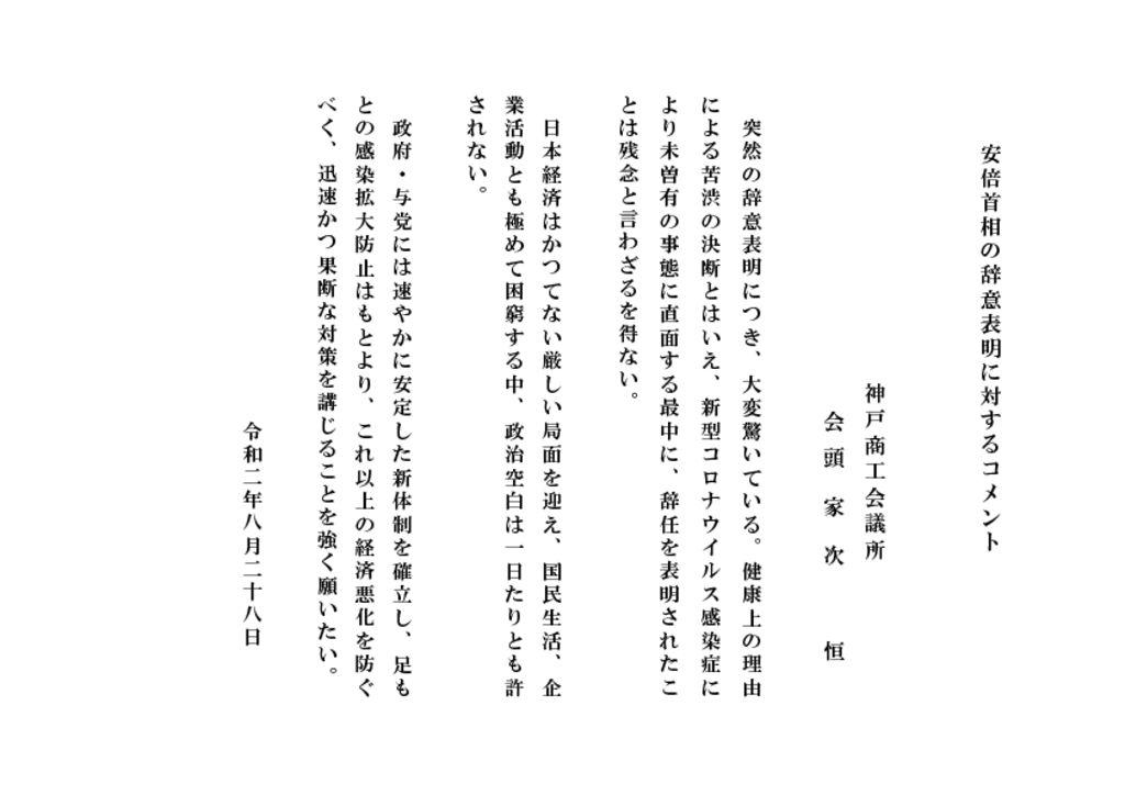 200828_安倍首相の辞意表明に対するコメントのサムネイル