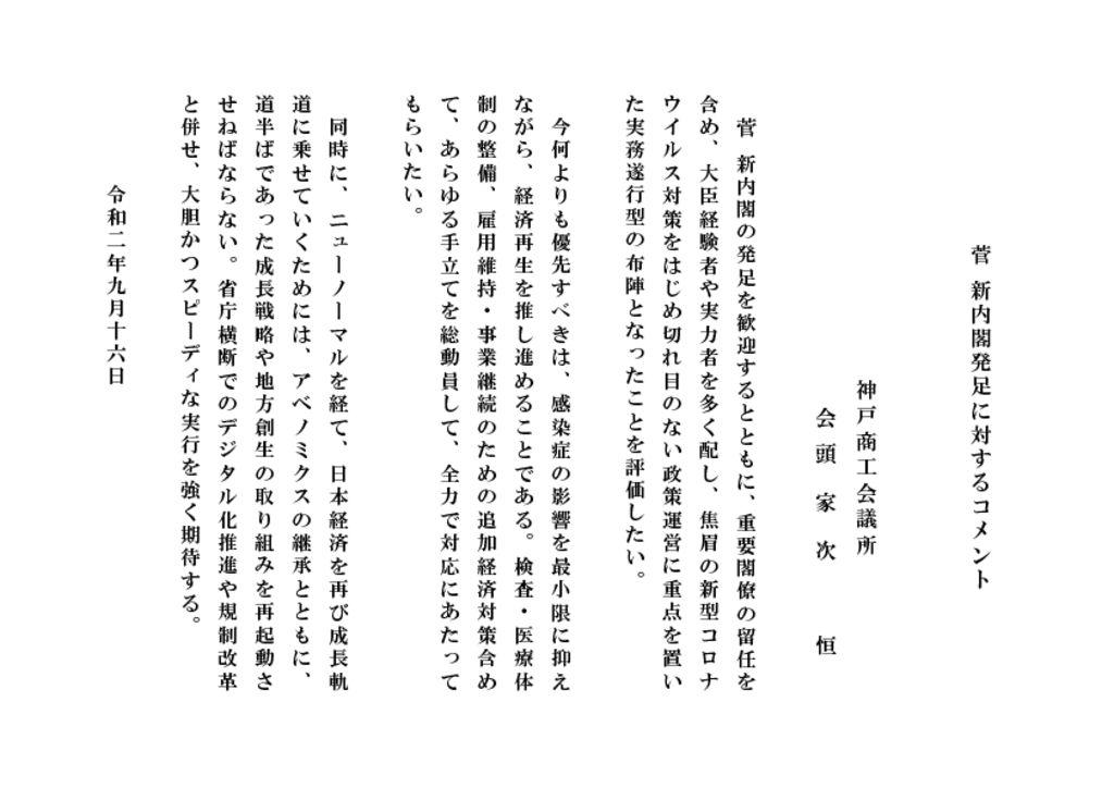 200916_菅新内閣発足に対するコメントのサムネイル