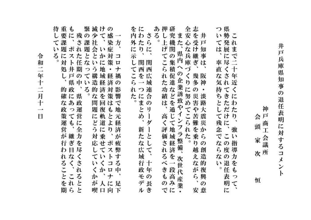 201211_井戸兵庫県知事の退任表明に対するコメントのサムネイル