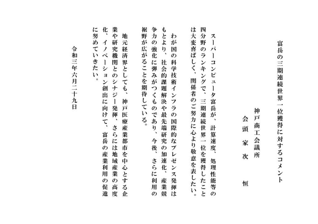 210629_富岳の世界一位獲得に対するコメントのサムネイル