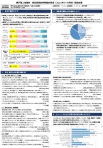 2107-09_経営経済四半期動向調査結果(概要)のサムネイル