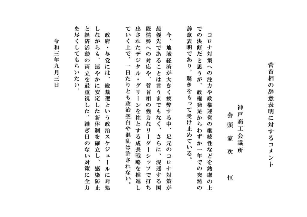 210903_菅首相の辞意表明に対するコメントのサムネイル