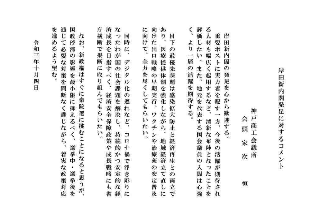 211004_新内閣発足に対するコメントのサムネイル