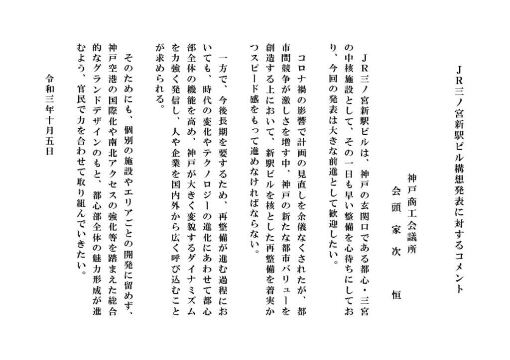 211005_JR三ノ宮新駅ビル構想発表に対するコメントのサムネイル