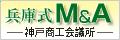 兵庫式M&Aサポートシステム