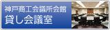 神戸商工会議所会館貸し会議室
